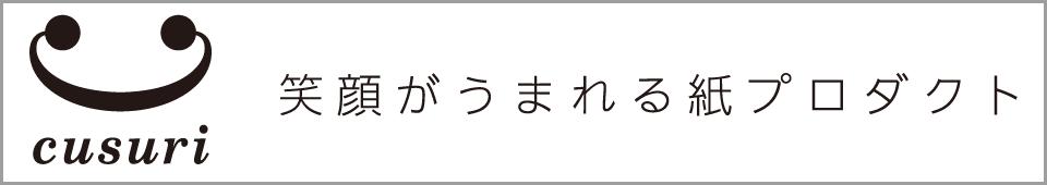 笑顔がうまれる紙プロダクト「cusuri」