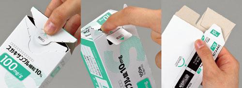 紙器設計事例